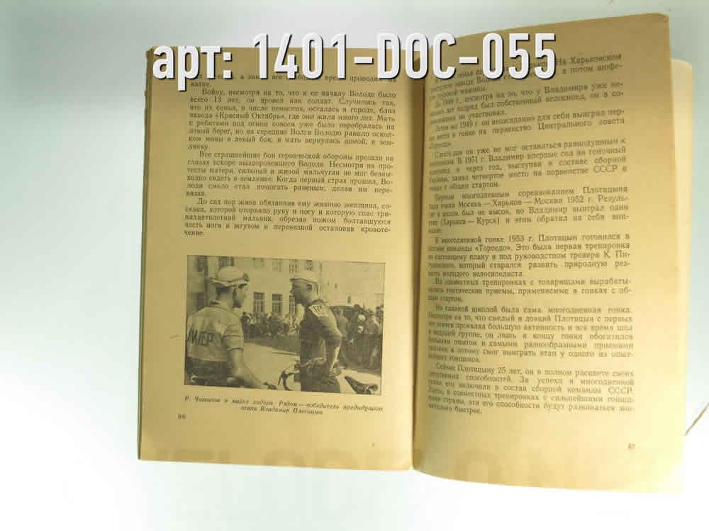 обычный формат. · СССР · Арт.: 1401-DOC-055  ·  2000 руб.