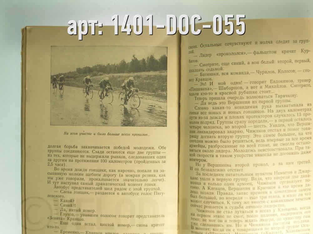 Книга · СССР · 2000 ₽