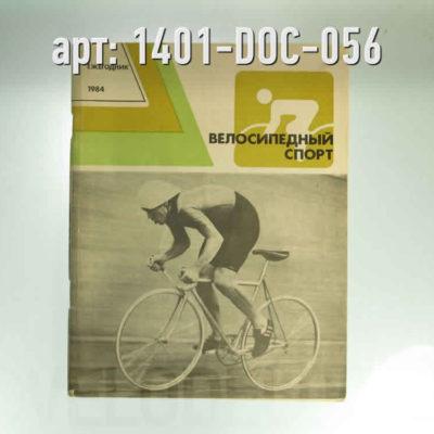Велосипедный спорт. Ежегодник. 1984 Москва
