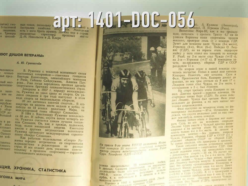 обычный формат. · СССР · Арт.: 1401-DOC-056  ·  1200 руб.