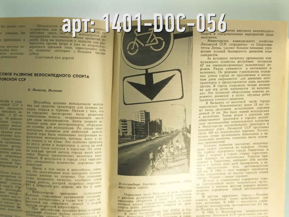 Книга о велоспорте. Ежегодник 1984 год