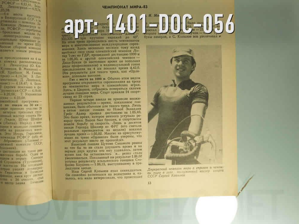 Книга о велоспорте