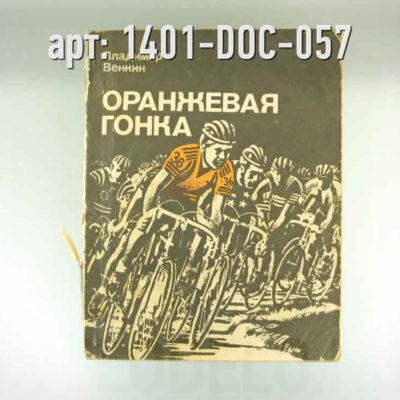 Венкин В.М. Оранжевая гонка. Тула