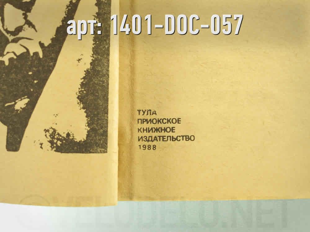 обычный формат. · СССР · Арт.: 1401-DOC-057  ·  1200 руб.