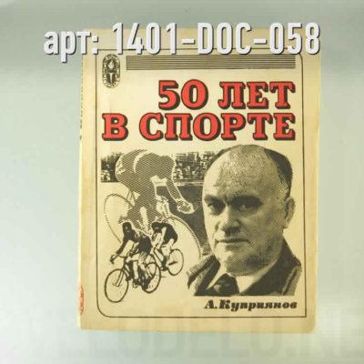 Куприянов А.А. 50 лет в спорте. (Сердца