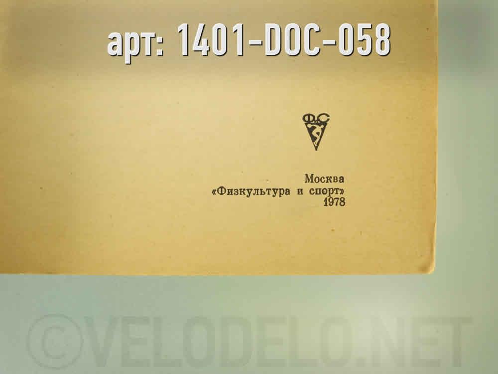 отданные спорту) · СССР · Арт.: 1401-DOC-058  ·  1200 руб.