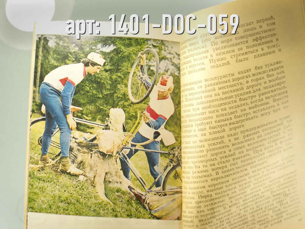 обычный формат. · СССР · Арт.: 1401-DOC-059  ·  1100 руб.