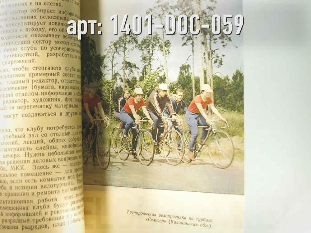 Книга · СССР · 1100 ₽