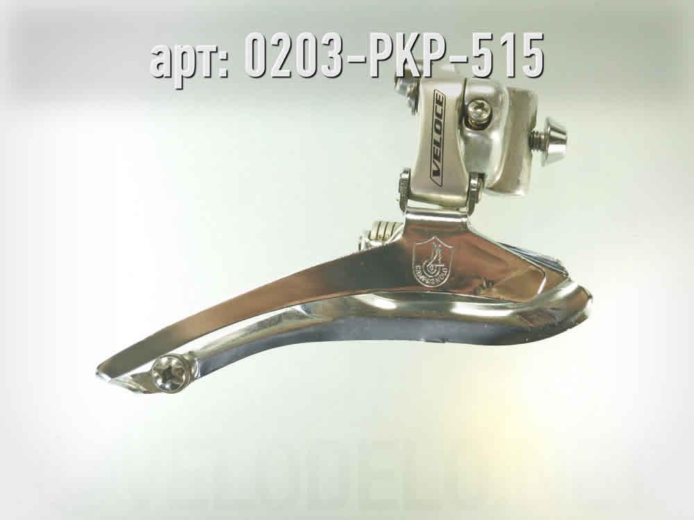 Передний переключатель Campagnolo · Italy · Арт.: 0203-PKP-515  ·  3500 руб.