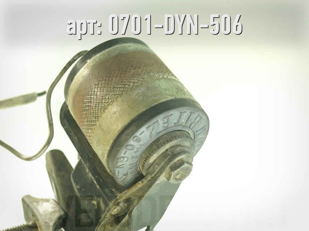 Динамо / велосипедный генератор. · France · Арт.: 0701-DYN-506  ·  1500 руб.