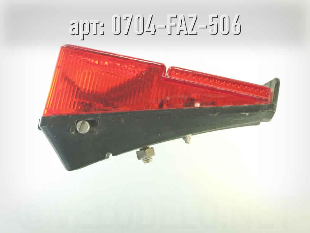 Фара задняя · Germany · Арт.: 0704-FAZ-506  ·  700 руб.