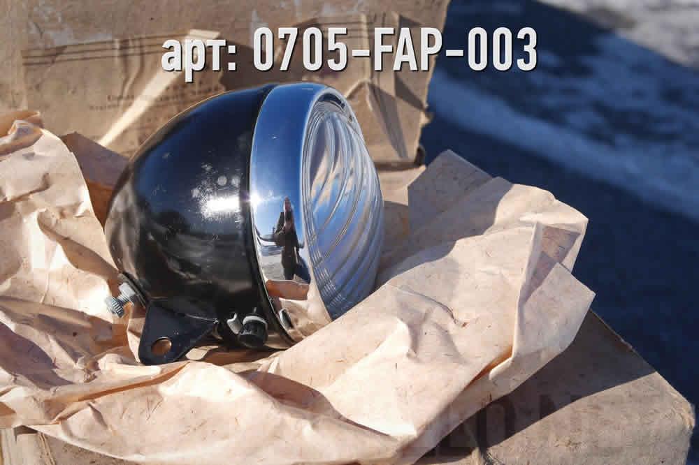 Фара ФГ-15 · СССР · 6000 ₽