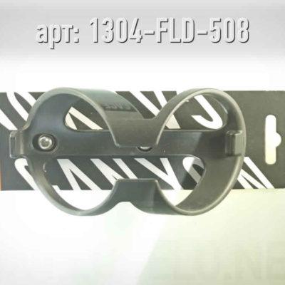 Держатель для велосипедной фляги. ·  · Арт.: 1304-FLD-508  ·  400 руб.