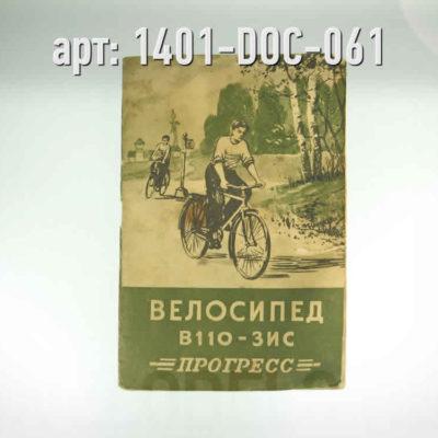 """ВЕЛОСИПЕД В110-ЗИС """"ПРОГРЕСС"""""""