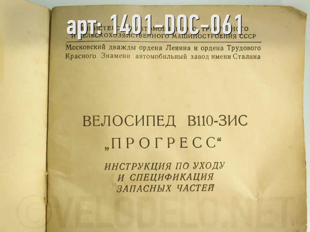 Инструкция по уходу и спецификация запасных частей.
