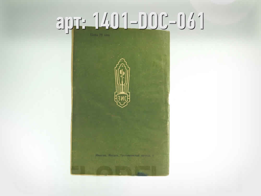 1955 год · СССР · Арт.: 1401-DOC-061  ·  3500 руб.