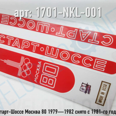 Набор наклеек Старт-Шоссе Москва 80 1979—1982 снято с 1981-го года · Украина · Арт.: 1701-NKL-001  ·  450 руб.