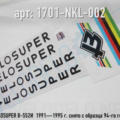 Набор наклеек VELOSUPER В-552И  1991—1995 г. снято с образца 94-го года · Украина · Арт.: 1701-NKL-002  ·  450 руб.