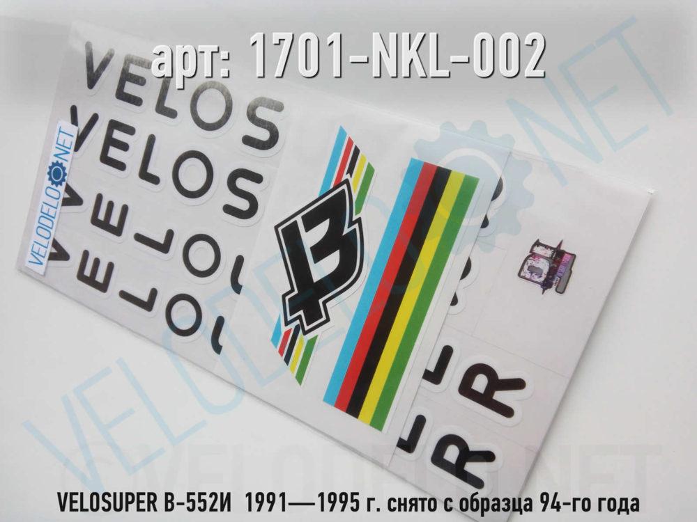 Набор наклеек VELOSUPER В-552И  1991—1995 г. снято с образца 94-го года · Украина · 450 ₽