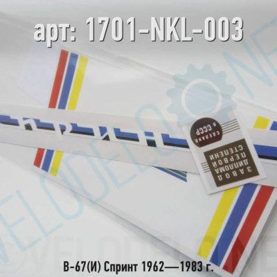 Набор наклеек В-67(И) Спринт 1962—1983 г. · Украина · Арт.: 1701-NKL-003  ·  450 руб.