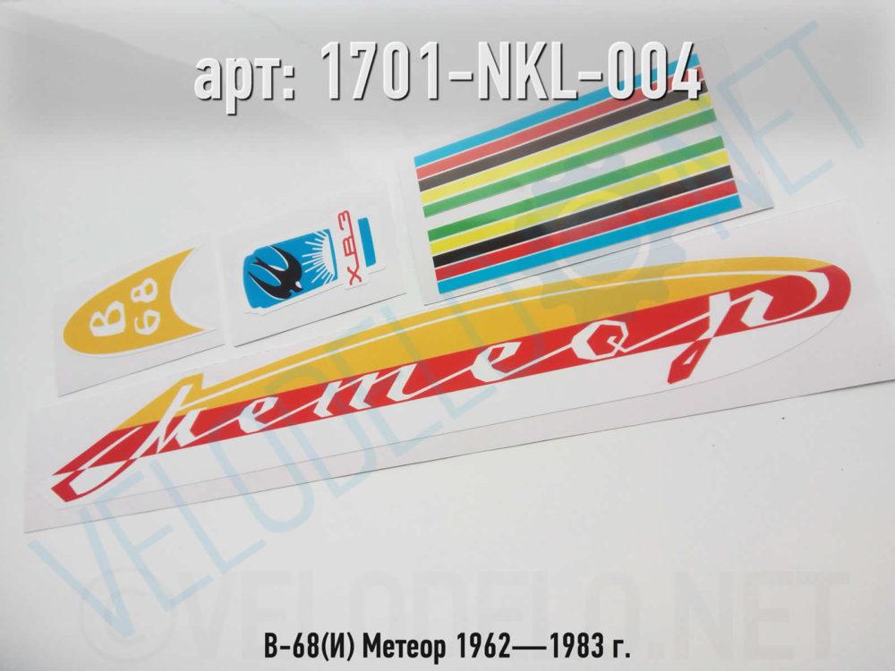 Набор наклеек В-68(И) Метеор 1962—1983 г. · Украина · Арт.: 1701-NKL-004  ·  450 руб.
