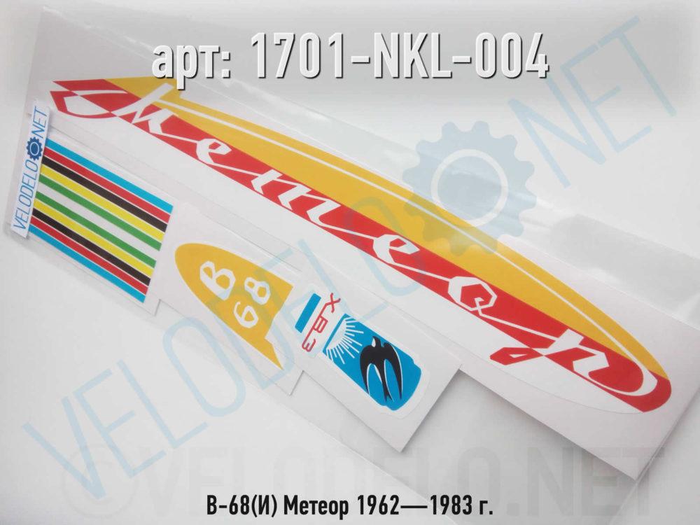Набор наклеек В-68(И) Метеор 1962—1983 г. · Украина · 450 ₽