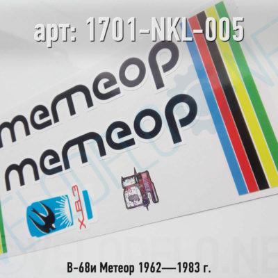 Набор наклеек В-68и Метеор 1962—1983 г. · Украина · Арт.: 1701-NKL-005  ·  450 руб.