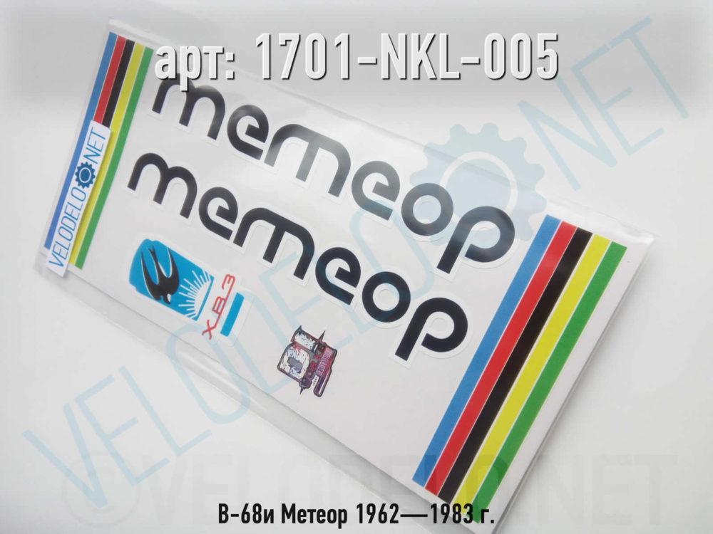 Набор наклеек В-68и Метеор 1962—1983 г. · Украина · 450 ₽