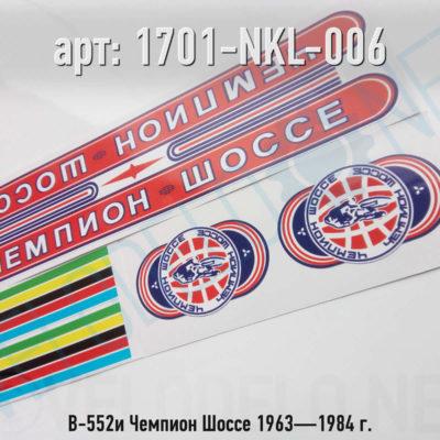 Набор наклеек В-552и Чемпион Шоссе 1963—1984 г. · Украина · Арт.: 1701-NKL-006  ·  450 руб.