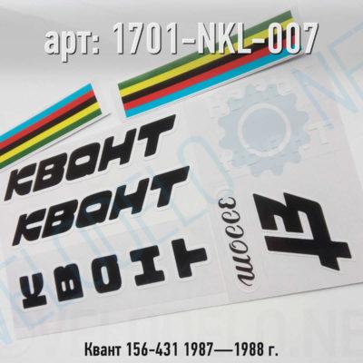 Набор наклеек Квант 156-431 1987—1988 г. · Украина · Арт.: 1701-NKL-007  ·  450 руб.