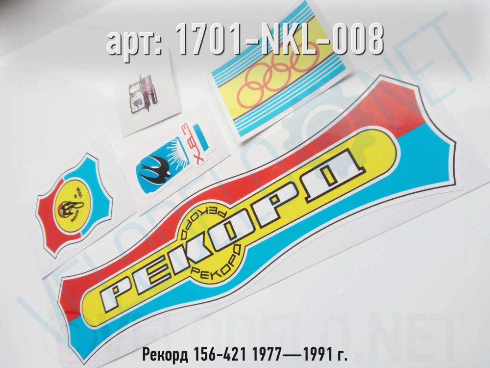 Набор наклеек Рекорд 156-421 1977—1991 г. · Украина · Арт.: 1701-NKL-008  ·  450 руб.