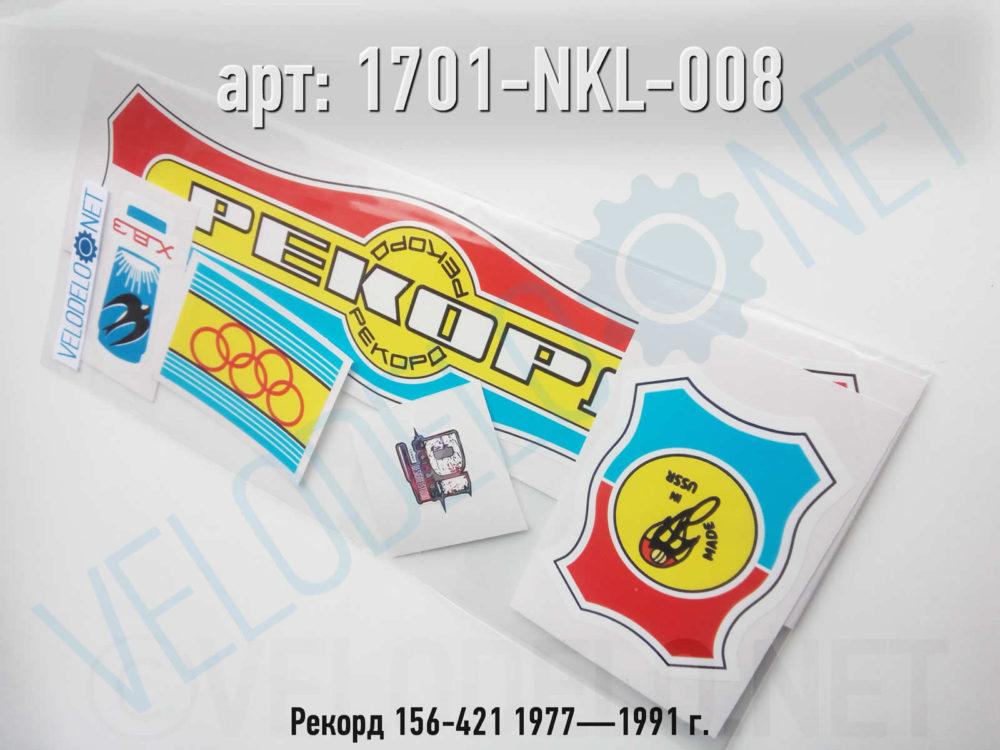 Набор наклеек Рекорд 156-421 1977—1991 г. · Украина · 450 ₽