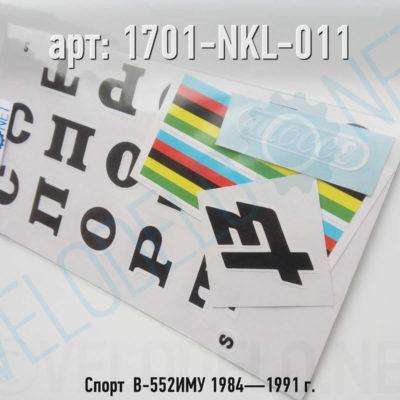 Набор наклеек Спорт  В-552ИМУ 1984—1991 г. · Украина · Арт.: 1701-NKL-011  ·  450 руб.