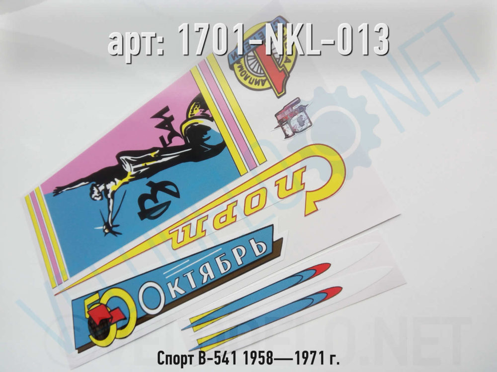 Набор наклеек Спорт В-541 1958—1971 г. · Украина · Арт.: 1701-NKL-013  ·  450 руб.