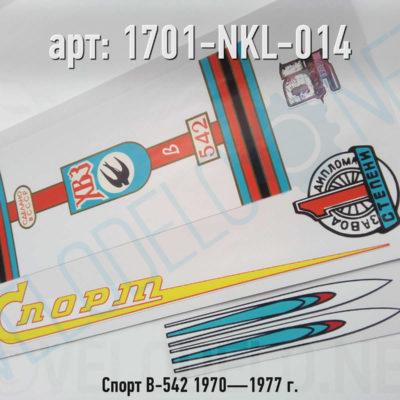 Набор наклеек Спорт В-542 1970—1977 г. · Украина · Арт.: 1701-NKL-014  ·  450 руб.