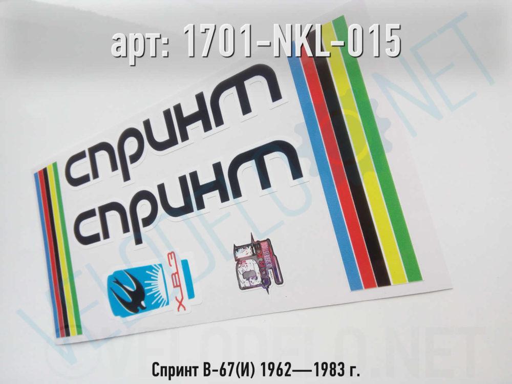 Набор наклеек Спринт В-67(И) 1962—1983 г. · Украина · Арт.: 1701-NKL-015  ·  450 руб.