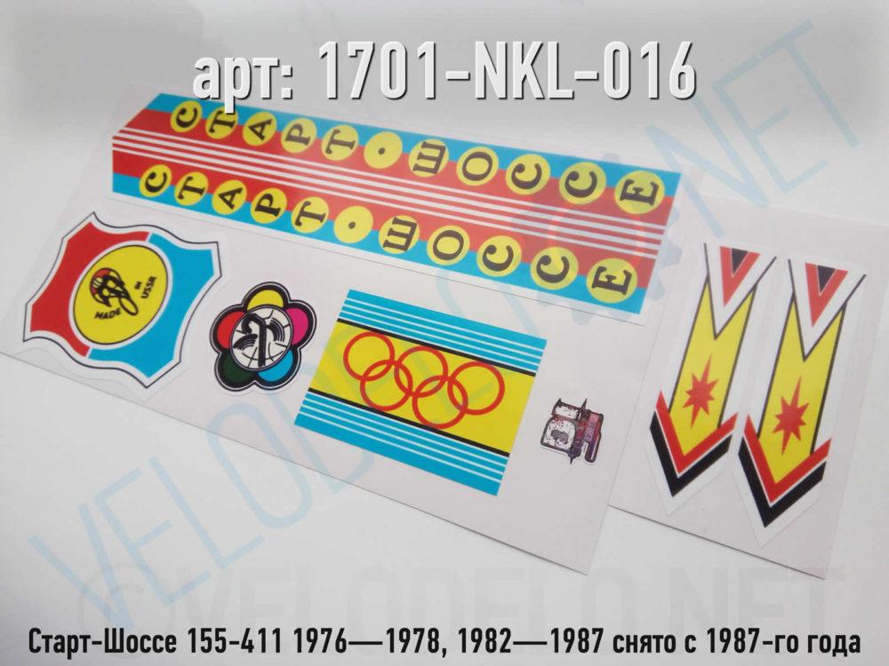 Набор наклеек Старт-Шоссе 155-411 1976—1978