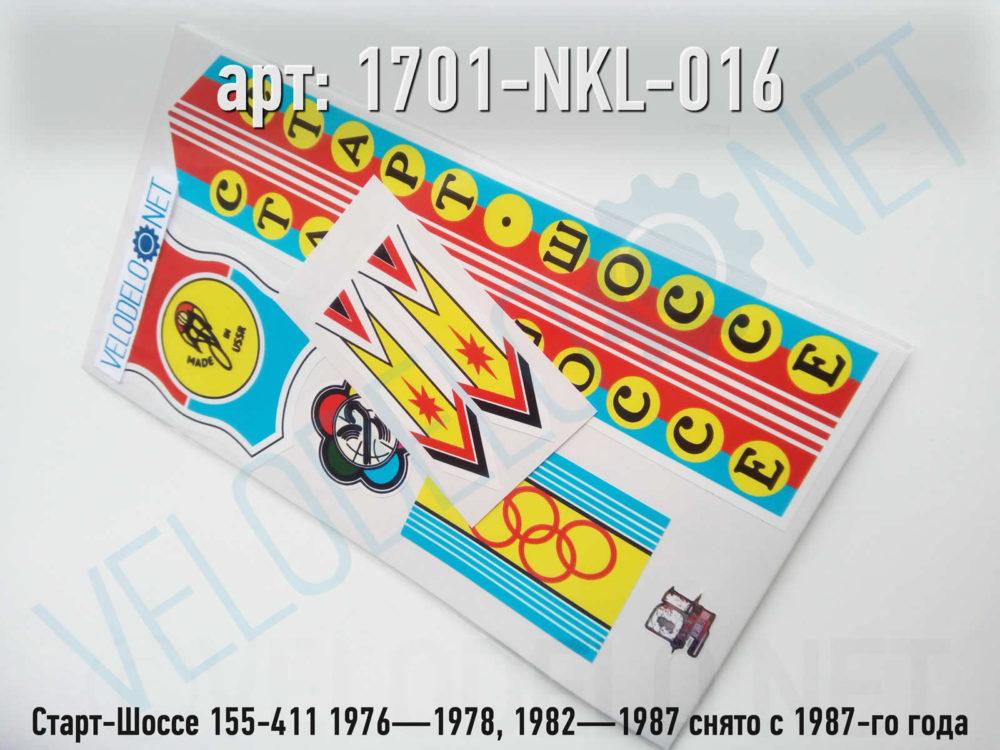 1982—1987 снято с 1987-го года · Украина · Арт.: 1701-NKL-016  ·  450 руб.