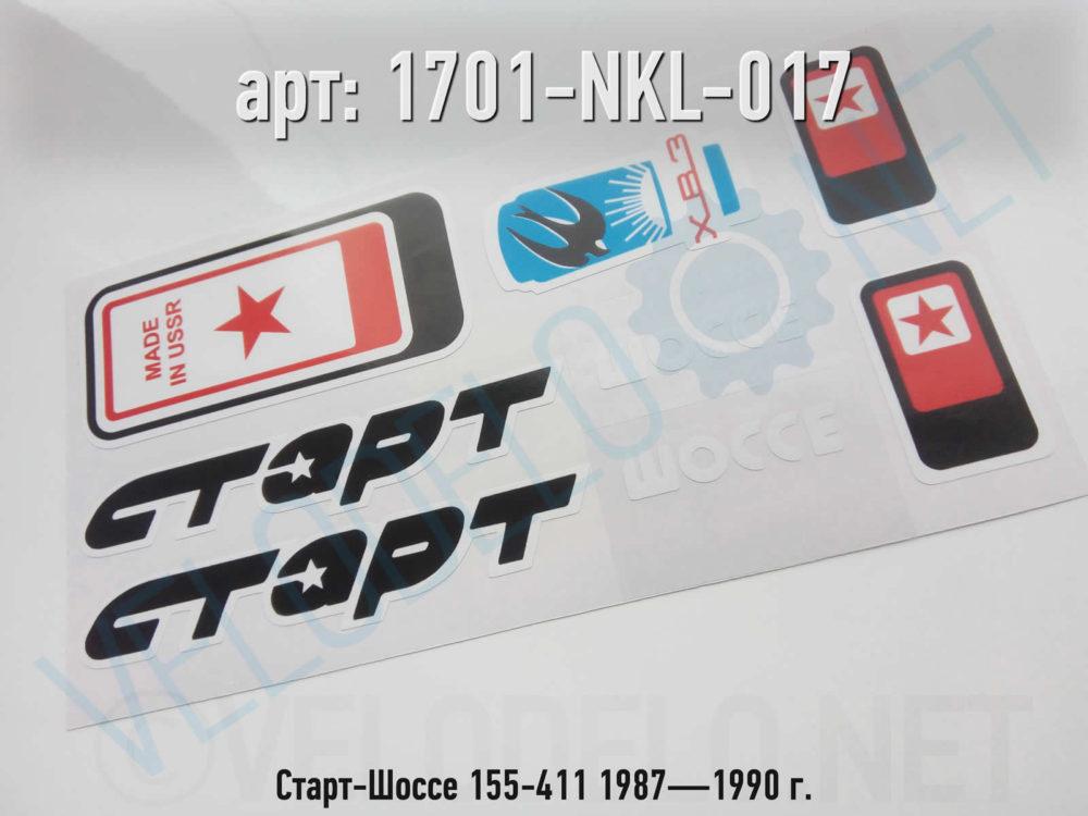 Набор наклеек Старт-Шоссе 155-411 1987—1990 г. · Украина · Арт.: 1701-NKL-017  ·  450 руб.