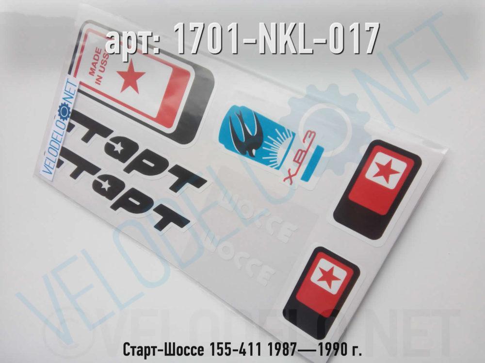 Набор наклеек Старт-Шоссе 155-411 1987—1990 г. · Украина · 450 ₽
