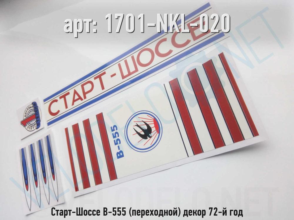 Набор наклеек Старт-Шоссе В-555 (переходной) декор 72-й год · Украина · Арт.: 1701-NKL-020  ·  450 руб.