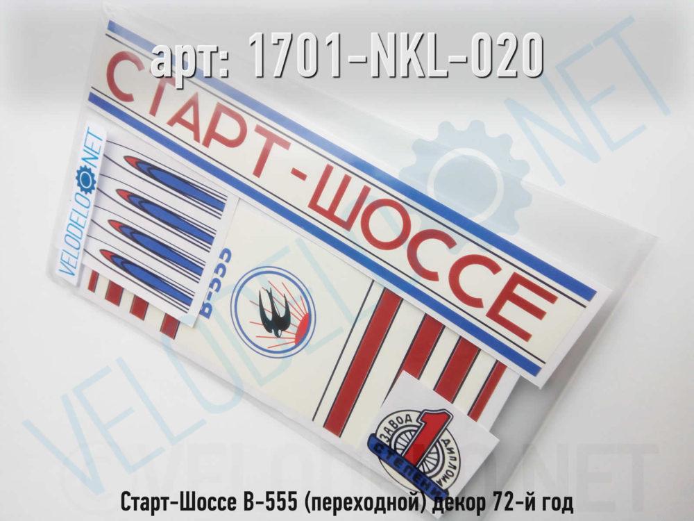 Набор наклеек Старт-Шоссе В-555 (переходной) декор 72-й год · Украина · 450 ₽