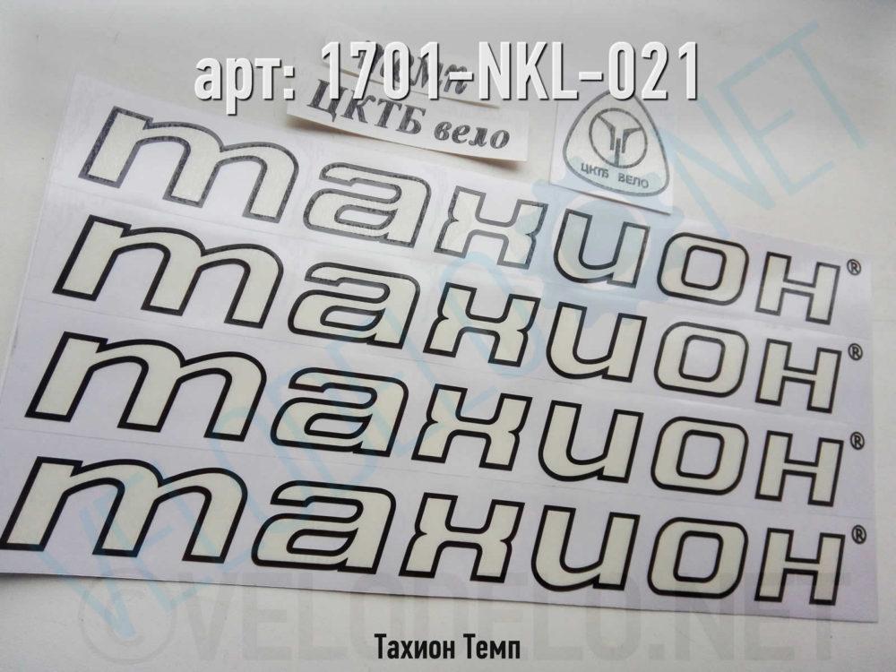 Набор наклеек Тахион Темп · Украина · Арт.: 1701-NKL-021  ·  450 руб.