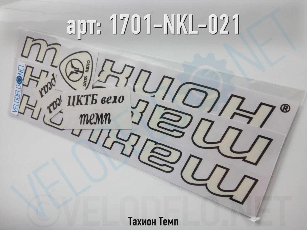 Набор наклеек Тахион Темп · Украина · 600 ₽