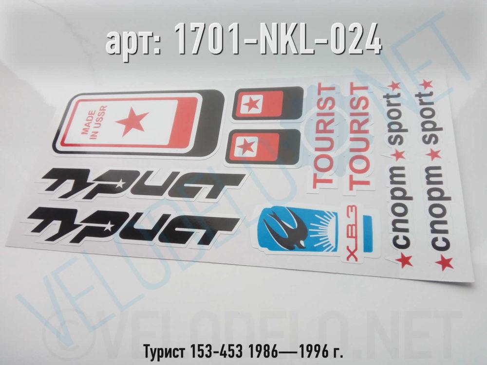 Набор наклеек Турист 153-453 1986—1996 г. · Украина · Арт.: 1701-NKL-024  ·  450 руб.