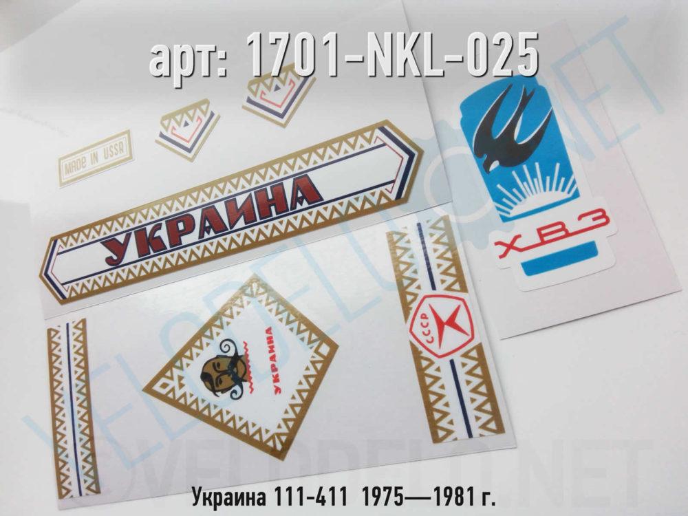 Набор наклеек Украина 111-411  1975—1981 г. · Украина · Арт.: 1701-NKL-025  ·  450 руб.