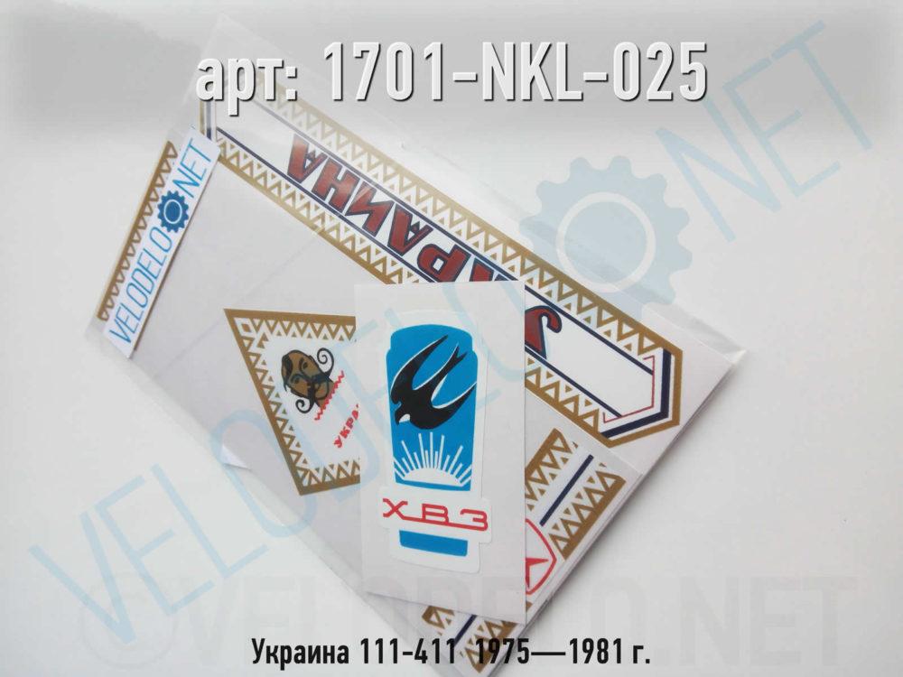 Набор наклеек Украина 111-411  1975—1981 г. · Украина · 450 ₽