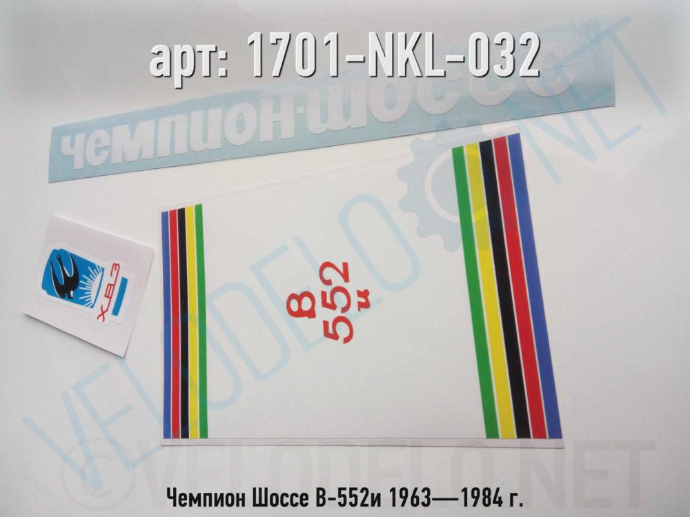 Набор наклеек Чемпион Шоссе В-552и 1963—1984 г. · Украина · Арт.: 1701-NKL-032  ·  450 руб.