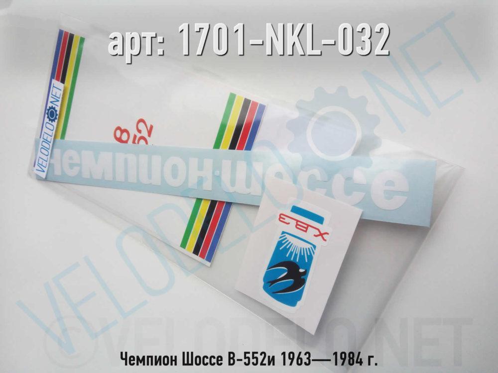 Набор наклеек Чемпион Шоссе В-552и 1963—1984 г. · Украина · 450 ₽
