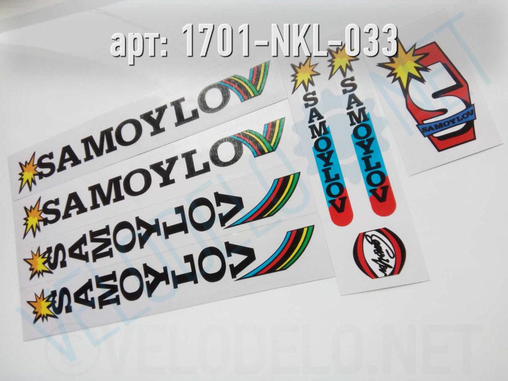 Набор наклеек Самойлов · Украина · 450 ₽
